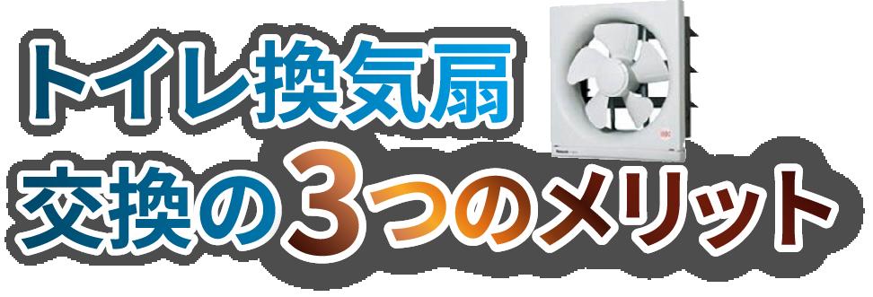 トイレ換気扇交換の3つのメリット