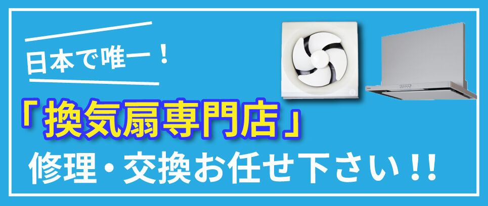日本で唯一!換気扇専門店!修理・交換お任せ下さい!