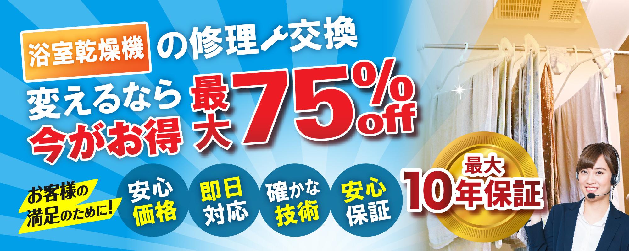 浴室乾燥機の修理・交換 変えるなら今がお得最大75%OFF