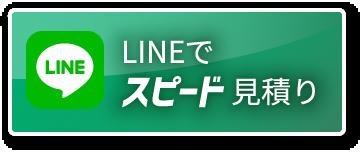 LINEでスピード見積もり